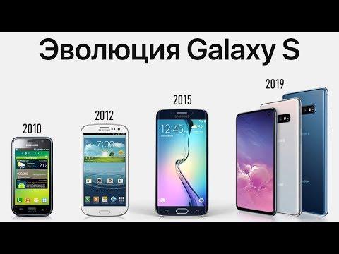 Эволюция Galaxy S