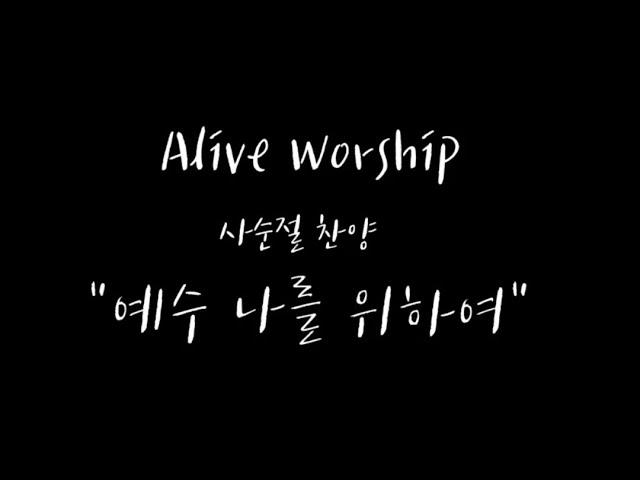 """Alive Worship: 사순절 찬양 """"예수 나를 위하여"""""""