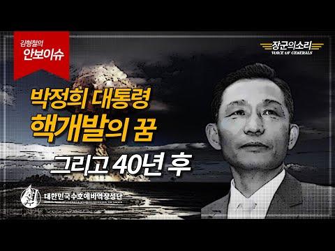 [김형철의 안보이슈] 박정희 대통령 핵개발의 꿈, 그리고 40년 후