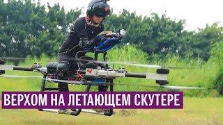 Летающий скутер