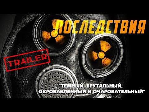 Последствия HD (2014) / Aftermath HD (ужасы, триллер) Trailer