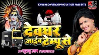 बोलबम 2018 का पहला टेम्पू वाला गाना   Khushboo Uttam   देओघर जाइब टेम्पू से   Tempu Se