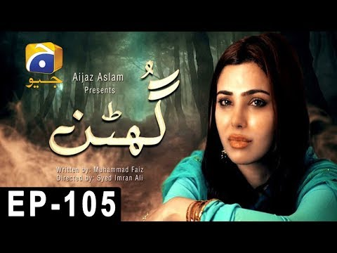 Ghutan - Episode 105 - Har Pal Geo