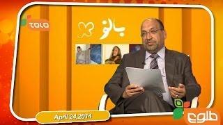 Banu - 24/04/2014 / بانو