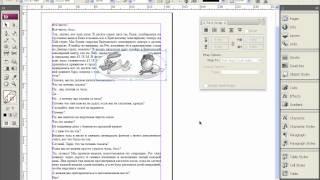 Обтекание изображения текстом в Adobe InDesign
