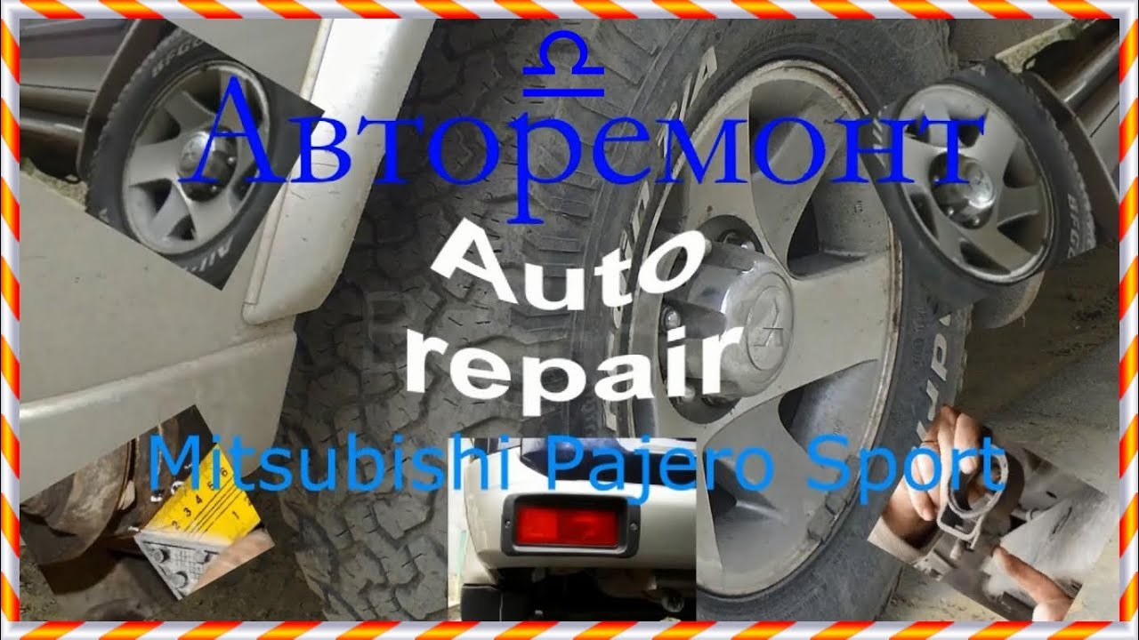 █ Ремонт Mitsubishi Pajero Sport, замена опоры (подушки) раздаточной коробки (раздатка).