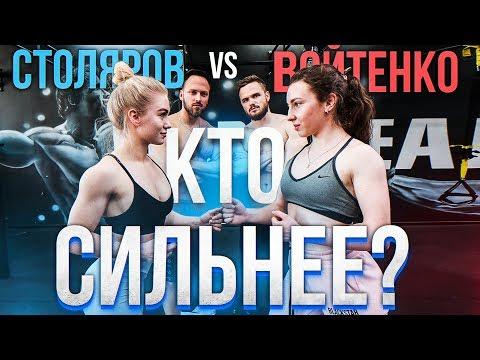 КТО СИЛЬНЕЕ? (Девушка от Войтенко или Столярова?)