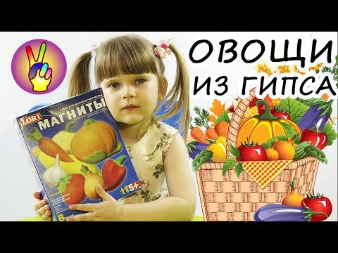 Ролик Поделки своими руками. Как сделать овощи из гипса. Детский мастер класс. Хенд мейд от Victoria Play