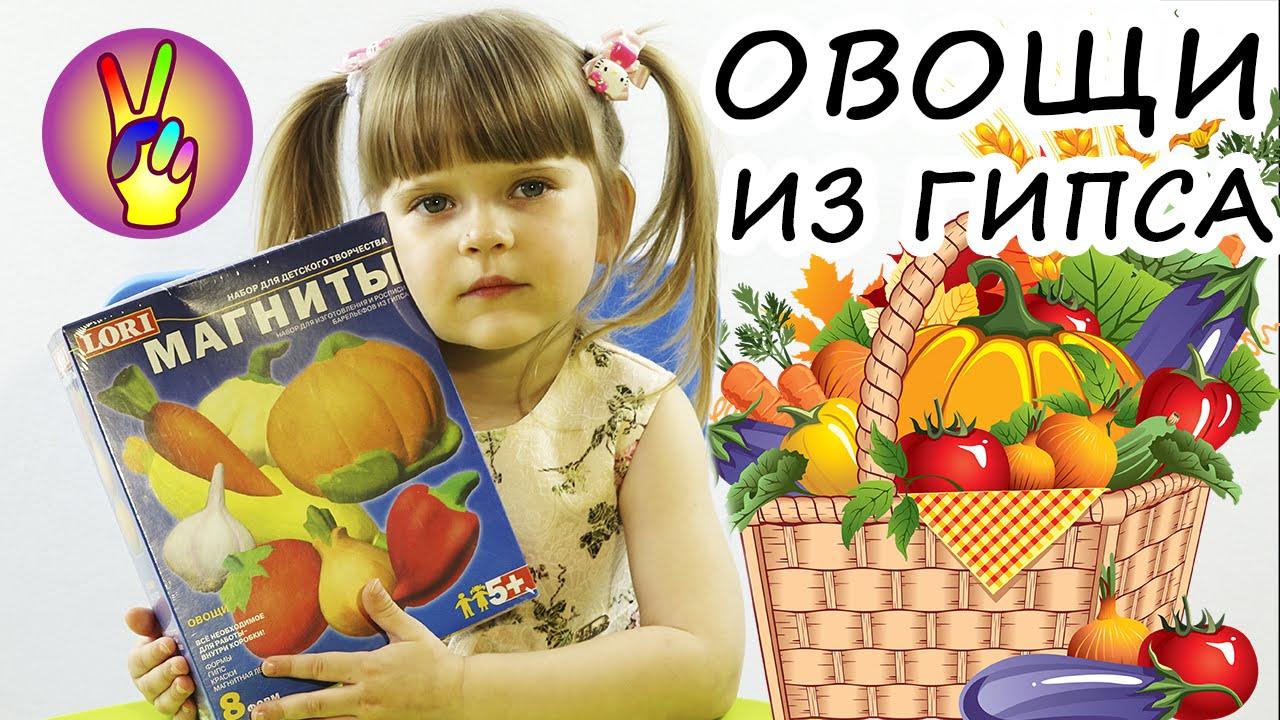 Поделки своими руками. Как сделать овощи из гипса. Детский мастер .