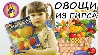Поделки своими руками. Как сделать овощи из гипса. Детский мастер класс. Хенд мейд от Victoria Play!