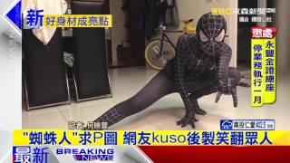最新》「蜘蛛人」求P圖 網友kuso後製笑翻眾人