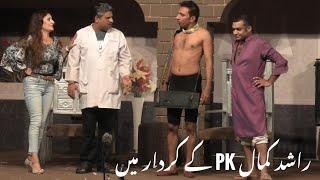 Rashid kamal | Sonam Choudhary | New Comedy Stage Drama Bachy Fail Ho Gaye part 1/2