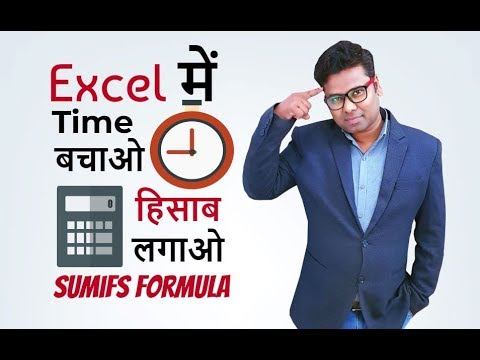 Sumifs Formula In Excel - Sumif And Sumifs In Excel 👉 Excel Formula In Hindi