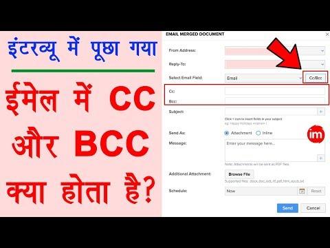 What is CC and BCC in Email - ईमेल में CC और BCC का क्या काम होता है समझिये डिटेल में
