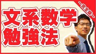総集編【私立大学受験合格メソッド~文系数学~】 ↓↓↓↓↓勉強法や紹介し...