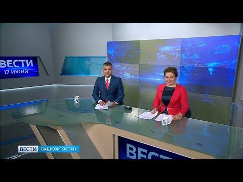 Вести-Башкортостан – 17.06.19