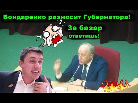 Губернатор угрожает Бондаренко!? Жесткая дискуссия из-за помощи бизнесу!