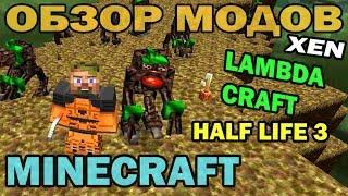 ч.66 - Мир Халф Лайф (half life 3) lambdacraft - Обзор мода для Minecraft