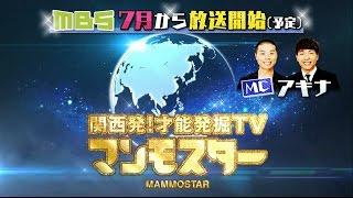 『関西発!才能発掘TV マンモスター』応募スタート!