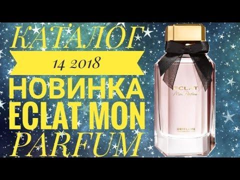 каталог 14 2018 супер новинкасмотреть новый аромат парфюмерная вода