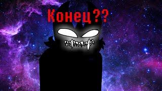 Захват #3 (Гравити Фолз/Рик и Морти)  АНИМАЦИЯ   Конец Гравити Фолз!! 