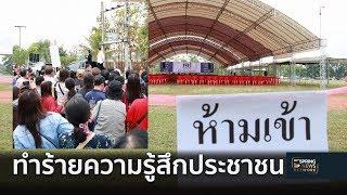 สุดารัตน์เก้อ ! อบจ. พะเยาสกัดเพื่อไทยห้ามเพื่อใช้พื้นที่ปราศรัย | Springnews