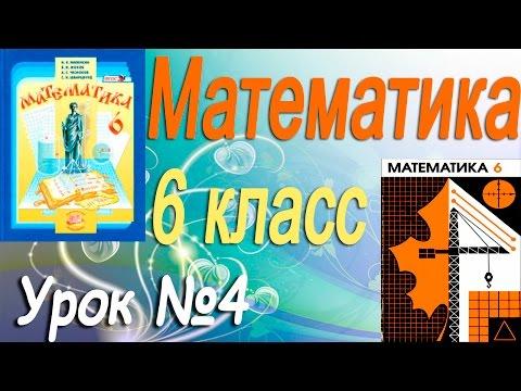 Математика 6 класс. Урок 4. Обобщение материала по теме Делители и кратные