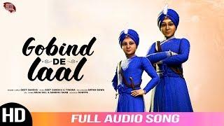 Gobind De Lal | Geet Sandhu | Audio Song | New Punjabi Devotional Songs 2020 | Boss Records