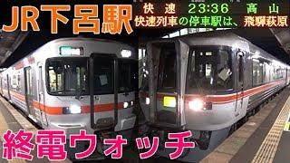 終電ウォッチ☆JR下呂駅 高山本線の最終列車! 普通列車なのに快速運転!? 快速高山行きなど
