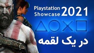 PlayStation Showcase 2021 خلاصه ی