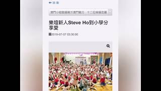 Publication Date: 2019-07-24 | Video Title: Steve Ho - 「幸福、情歌、分享愛巡迴說唱會」@ 香