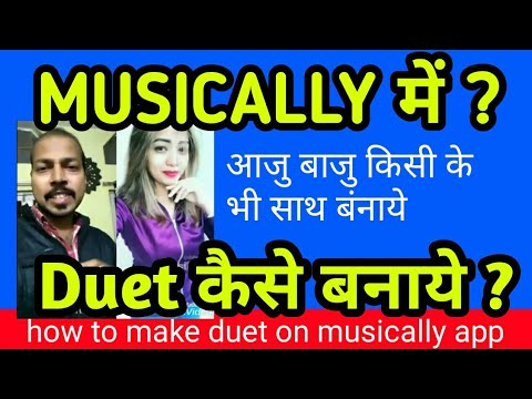 HOW TO MAKE DUET ON MUSICAL.LY IN HINDI IN NEW VERSION