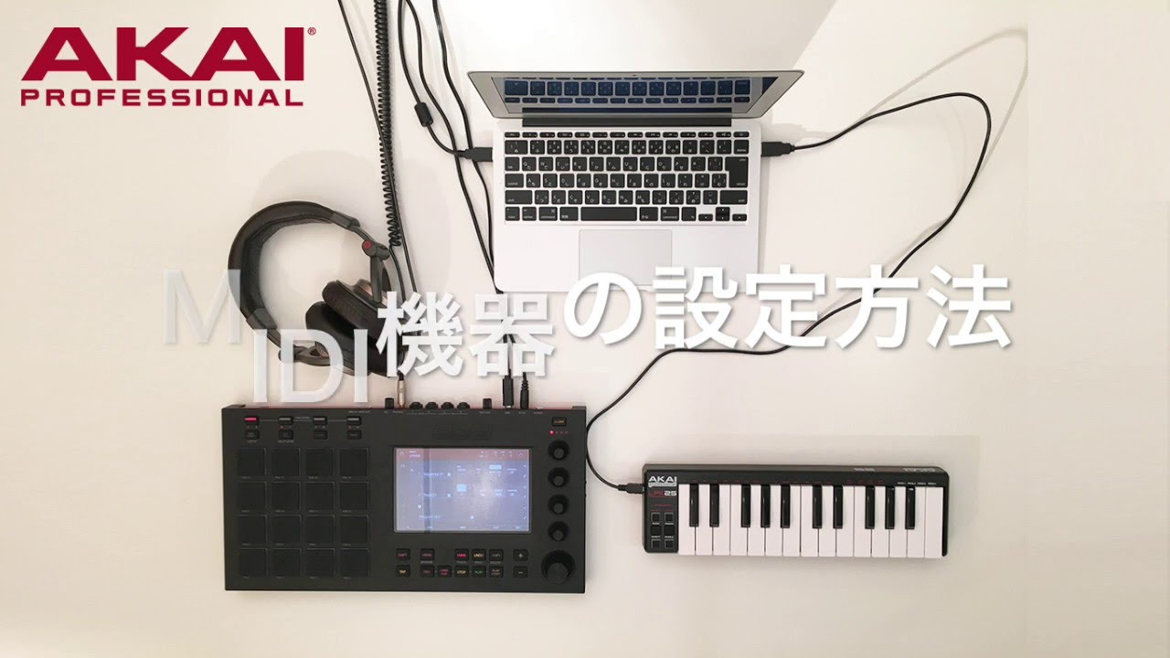 MPC Touch:MIDI機器の設定方法