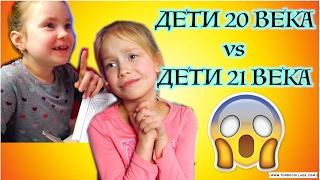 ШОК!!  КАК ВСЁ ИЗМЕНИЛОСЬ /  ДЕТИ 20 ВЕКА vs ДЕТИ 21 ВЕКА