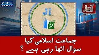 Jamaat-e-Islami Kia Sawal Utha Rahi Hai?   SAMAA TV   Awaz