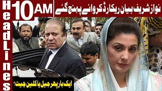 Nawaz Sharif To Testify in Flagship Reference Today | Headlines 10 AM | 14 November | Express News