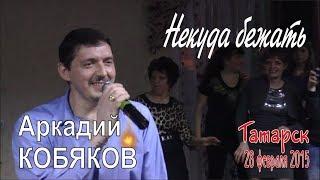Аркадий КОБЯКОВ - Некуда бежать (Татарск, 28.02.2015)