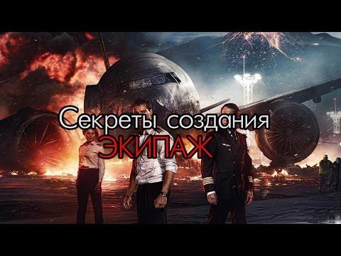 """КАК СНИМАЛСЯ РЕМЕЙК ФИЛЬМА """"ЭКИПАЖ"""""""