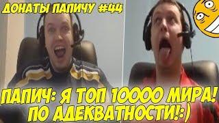 ПАПИЧ ТОП 10000 ПО АДЕКВАТНОСТИ! ДОНАТЫ ПАПИЧУ #44