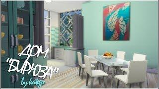 The Sims 4: Строительство. [Бирюза]