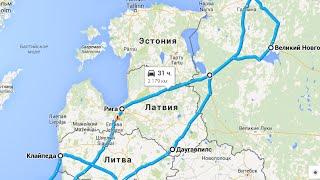 Путешествие по Прибалтике 2015