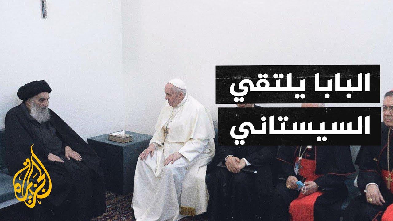 البابا فرنسيس يلتقي المرجع الشيعي علي السيستاني في النجف  - نشر قبل 3 ساعة