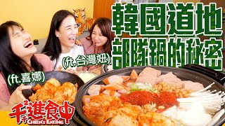 【Chien-Chien is eating】Having the classic budae jjigae with Hi A Day