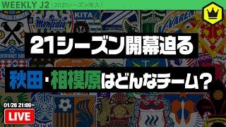新シーズン開幕まであと1カ月! 新メンバー秋田・相模原を深堀り!|#週刊J2 2021.01.26