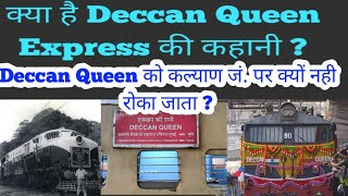 Why Deccan Queen Express do not stop at Kalyan Junction ? | What is the history behind it ?