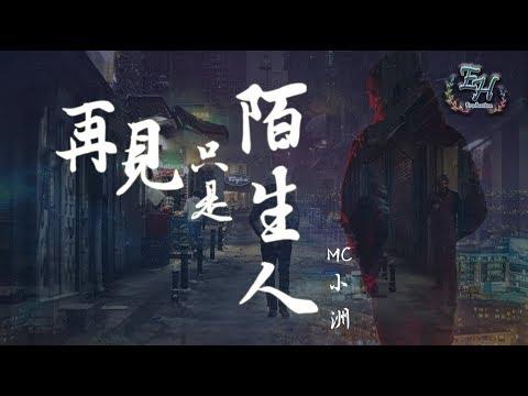 MC小洲 - 再見只是陌生人(COVER)『聽說這版本會把前任唱死...』【動態歌詞Lyrics】