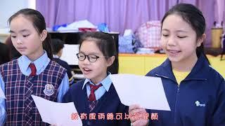 Publication Date: 2019-02-14   Video Title: 大埔浸信會公立學校新春賀年短片