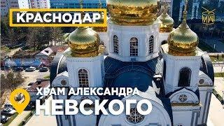 видео Часовня Александра Невского