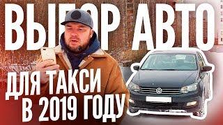 Авто для работы в такси. Какую машину купить в 2019 году / ТИХИЙ
