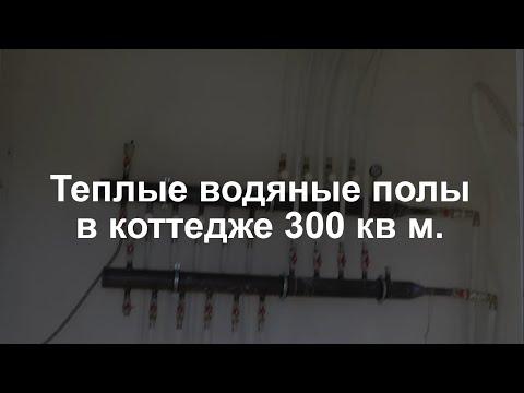 Теплые полы водяные. Тепло-хорошо, г. Новосибирск. Коттедж 750 кв м.